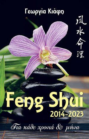 Feng Shui 2014 – 2023